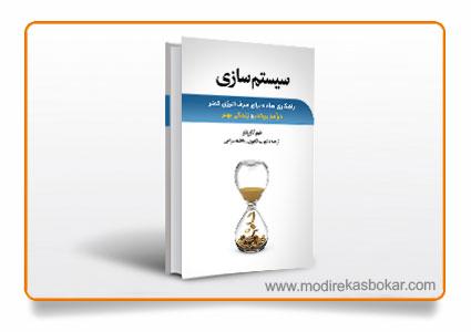کتاب سیستمسازی