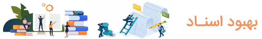 اسناد سیستمسازی در کسبوکار