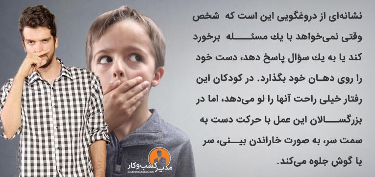 زبان بدن دروغگوها